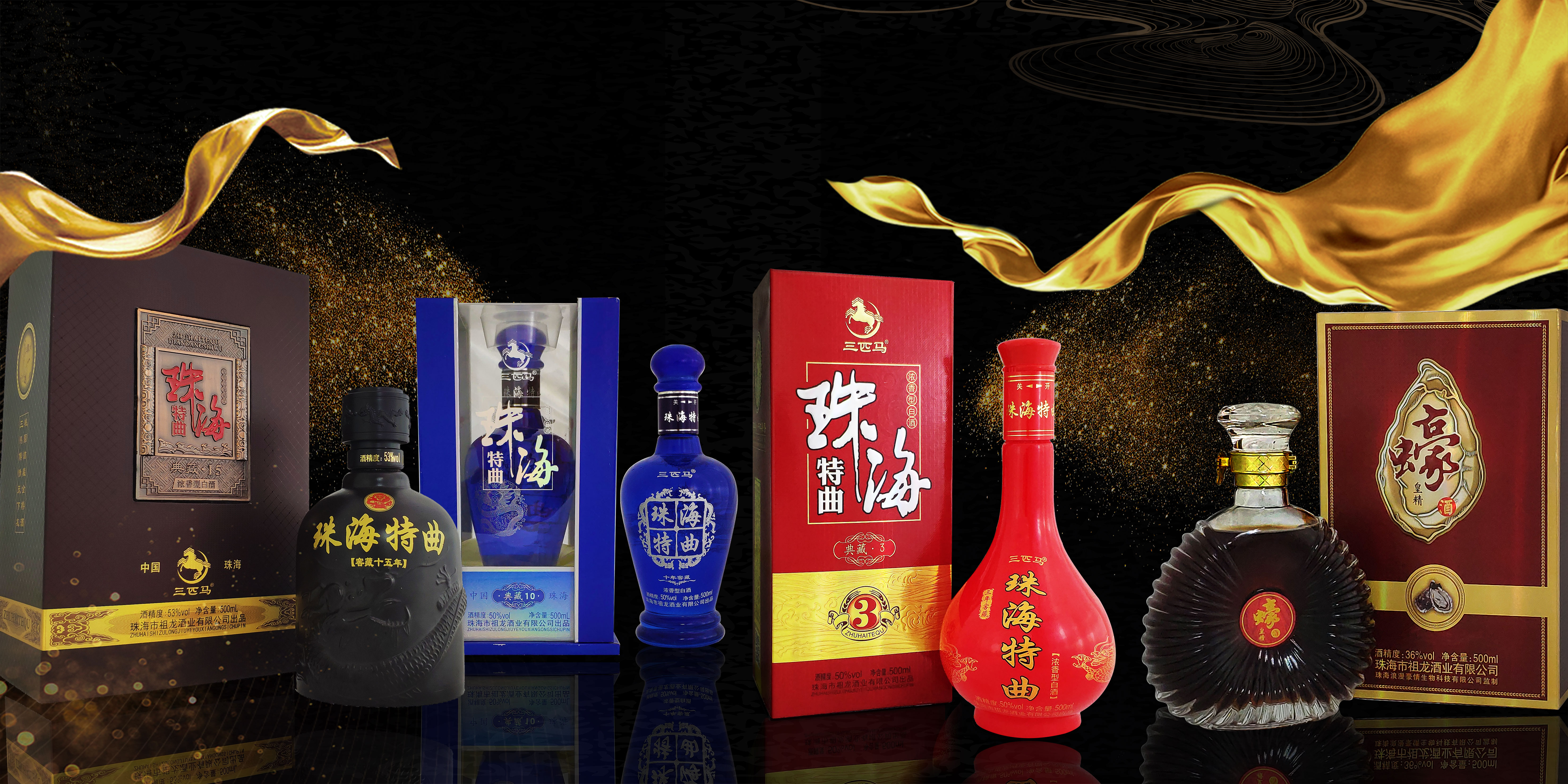 珠海市祖龙酒业有限公司